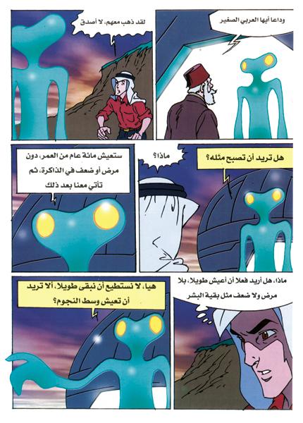Arabiska-Barnserier-01---5B-saghir