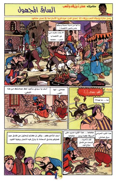 Arabiska-Barnserier-02---10A-al-hijar