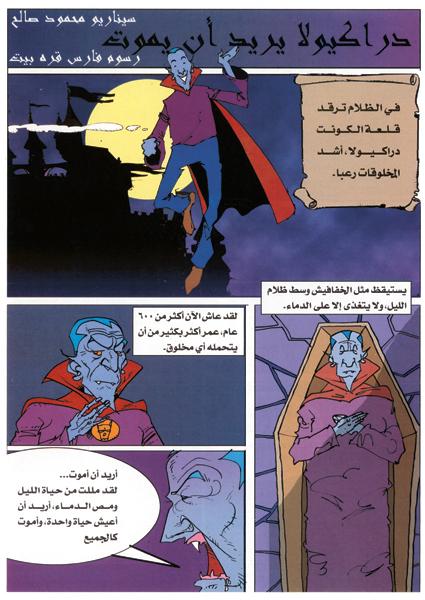 Arabiska-Barnserier-03---dracula