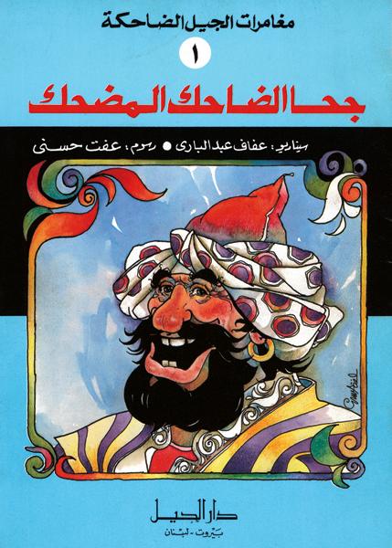 Arabiska-Barnserier-04---0-juha-omslag