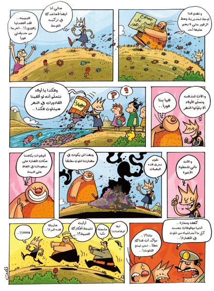 Arabiska-Barnserier-07---kahf-&-mughara2