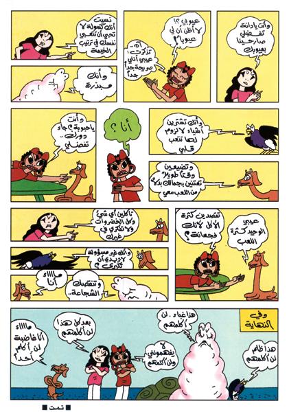 Arabiska-Barnserier-15---shamsa-&-dana2