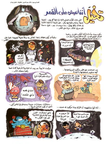 Arabiska-Barnserier-17---takhayyal1