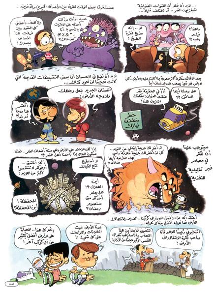 Arabiska-Barnserier-18---takhayyal2