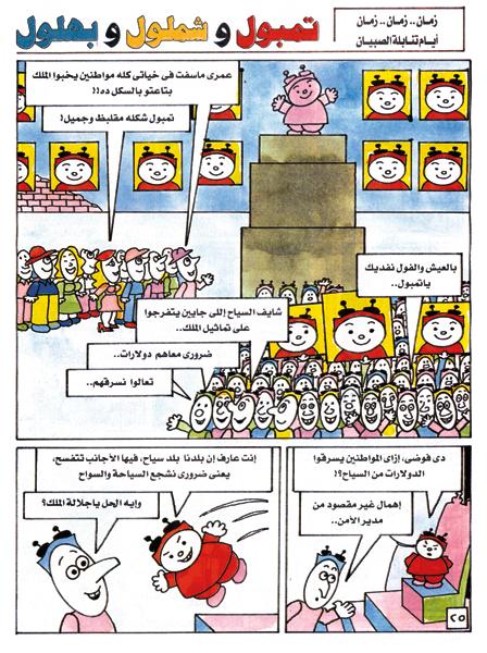 Arabiska-Barnserier-19---10E-tanabilat1