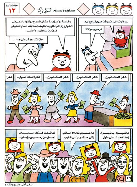 Arabiska-Barnserier-20---3B-tanabilat2